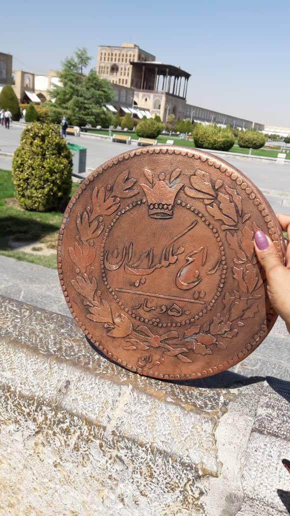 سکه 50دینار ناصرالدین شاه قاجار
