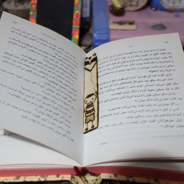 book mark... نشانه کتاب