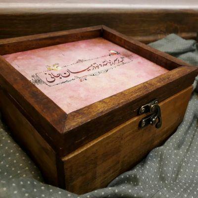 جعبه چوبی طرح شعر