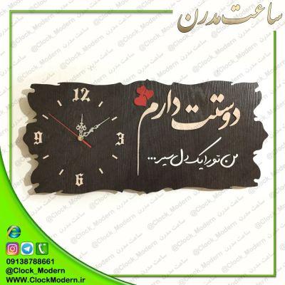 ساعت دیواری کتیبه ای  ( دوستت دارم من تو را یک دل سیر  )