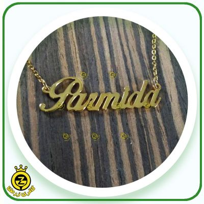 پلاک اسم پارمیدا - برنج