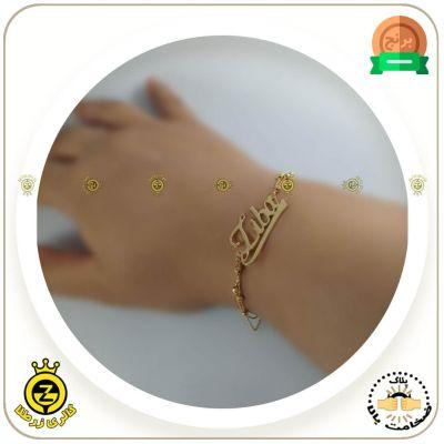 دستبند اسم زیبا