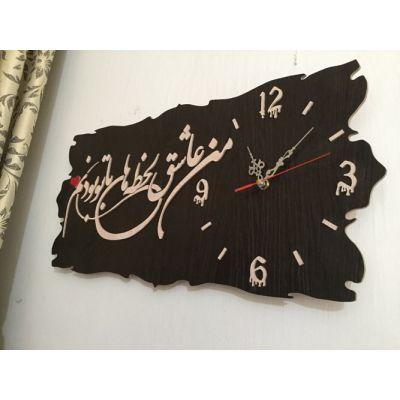 ساعت دیواری کتیبه ای  ( من عاشق لحظه های با تو بودنم  )