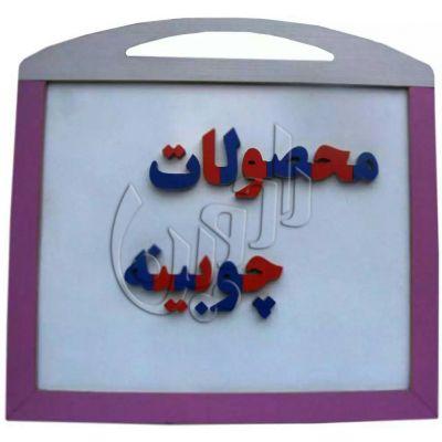 حروف الفبای فارسی مگنت دار