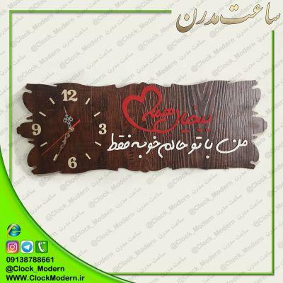 ساعت دیواری کتیبه ای ( من با تو حالم خوبه فقط بیخیال همه )