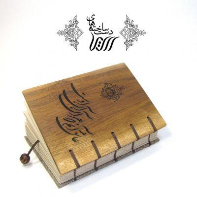 دفتر جلد چوبی دستدوز