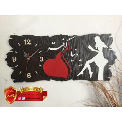 ساعت دیواری کتیبه ای ( یه دنیا دلم گرفته )
