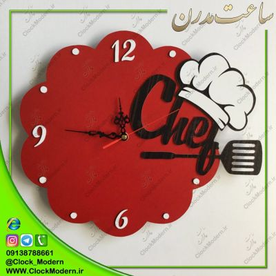 ساعت دیواری مخصوص سر آشپز (Chef)